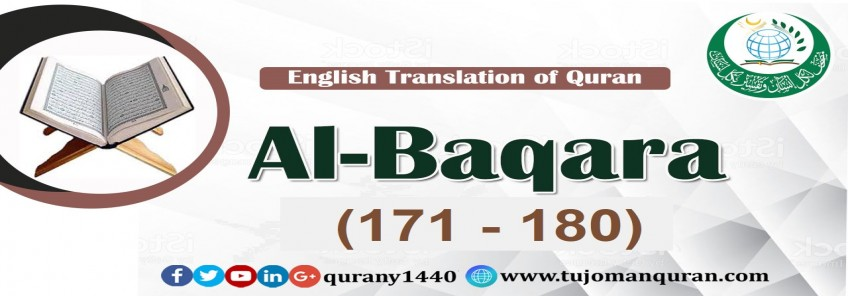 Translation of Quran-     Al-Baqara -   (180 - 171)