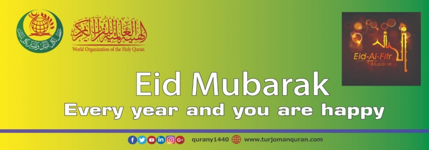 Eid Mubarak  Every year and you are happy