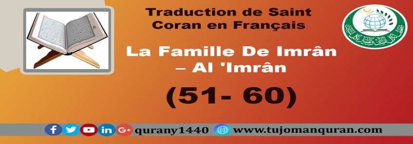 Traduction de Saint Coran en Français  La Famille De Imrân - Al 'Imrân –  (51 – 6 0)
