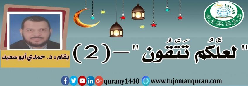 (لَعَلَّكُمْ تَتَّقُونَ) .. عن الصيام والتقوى (2 - 2)؛ بقلم: د. حمدي أبو سعيد