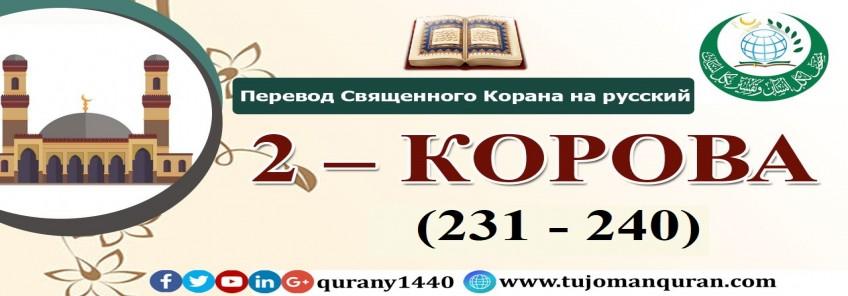Перевод Священного Корана на русский -   2 – КОРОВА - (231 - 240)