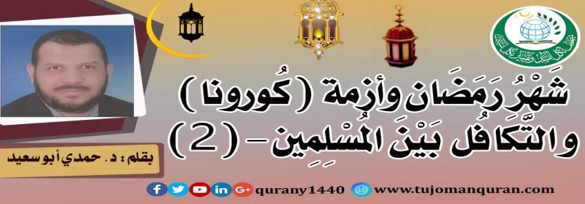 شهر رمضان و أزمة (كُورونا) .. والتكافل بين المُسلمين .. بقلم: د. حمدي أبو سعيد – (2)