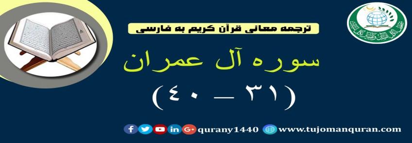 ترجمه معانی قرآن كريم به فارسی -  سوره آل عمران (31 – 40)