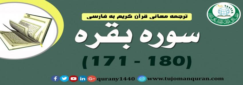 ترجمه معانی قرآن كريم به فارسی -  سوره بقره (171 - 180)
