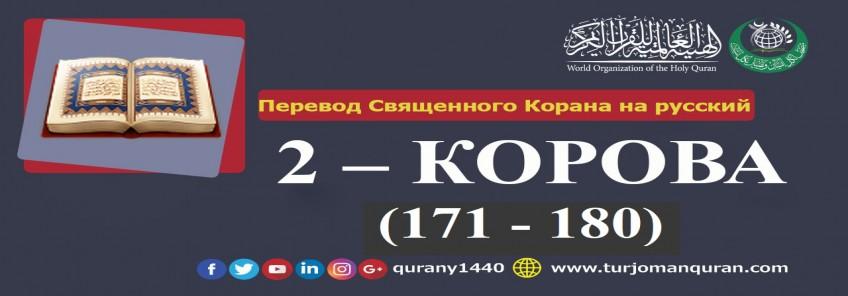 Перевод Священного Корана на русский -   2 – КОРОВА - (171 - 180)