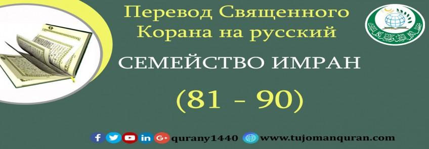 Перевод Священного Корана на русский  3 - СЕМЕЙСТВО ИМРАН – (81 –9 0)