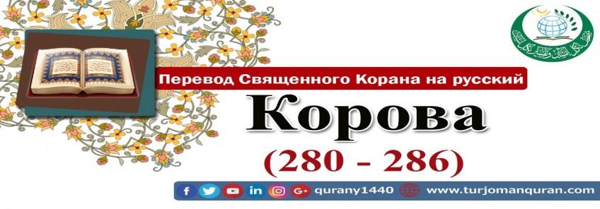 Перевод Священного Корана на русский -   2 – КОРОВА - (281 - 286)