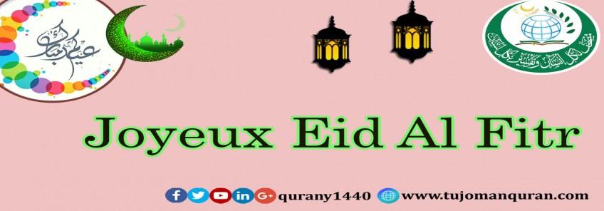 Joyeux Eid Al Fitr
