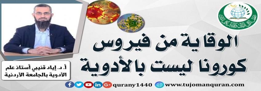 الوقاية من فيروس كورونا ليست بالأدوية .. أ. د. إياد قنيبي أستاذ علم الأدوية بالجامعة الأردنية