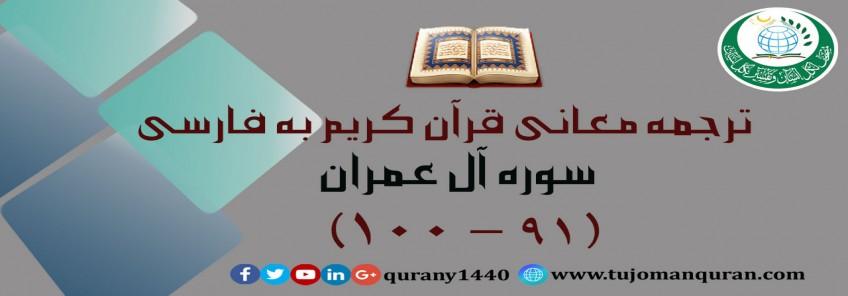 ترجمه معانی قرآن كريم به فارسی -  سوره آل عمران (91 – 100)