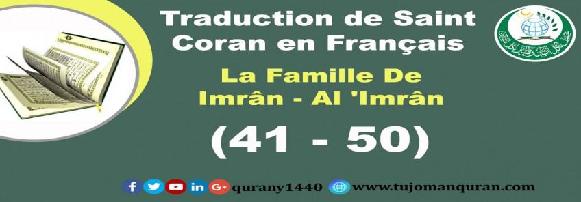 Traduction de Saint Coran en Français  La Famille De Imrân - Al 'Imrân –  (41 – 50)