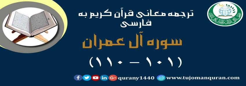 ترجمه معانی قرآن كريم به فارسی -  سوره آل عمران (101 – 110)