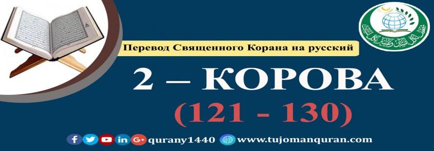 Перевод Священного Корана на русский -   2 – КОРОВА –(121 - 130)
