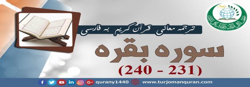 ترجمه معانی قرآن كريم به فارسی -  سوره بقره (231 - 240)