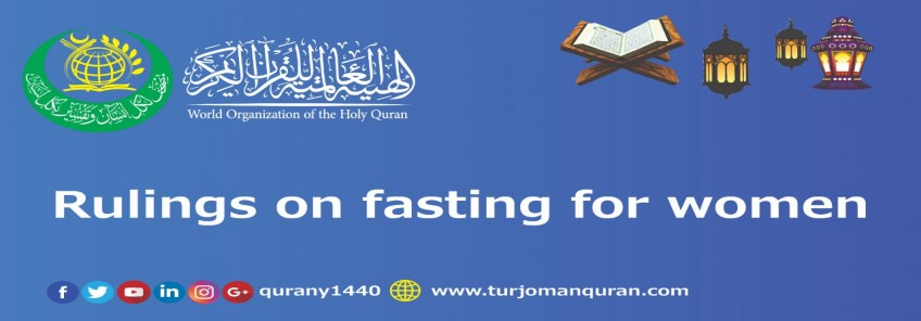 Rulings on fasting for women