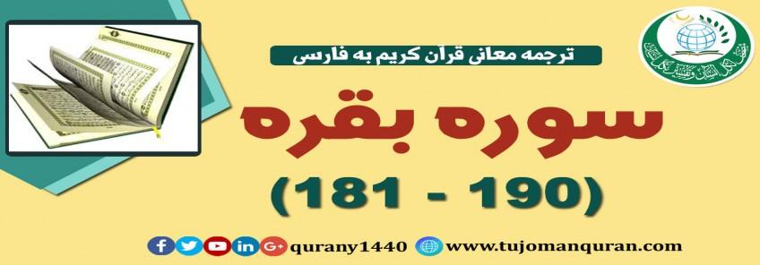 ترجمه معانی قرآن كريم به فارسی -  سوره بقره (181 - 190)