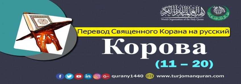 Перевод Священного Корана на русский - 2 – КОРОВА (11 – 20)