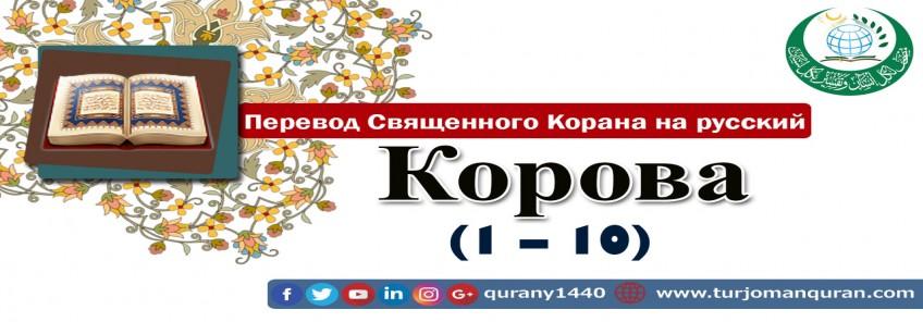 Перевод Священного Корана на русский  2 – КОРОВА (11 – 20)