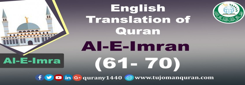 English Translation of Quran -  Al-E-Imran – (61 –7 0)