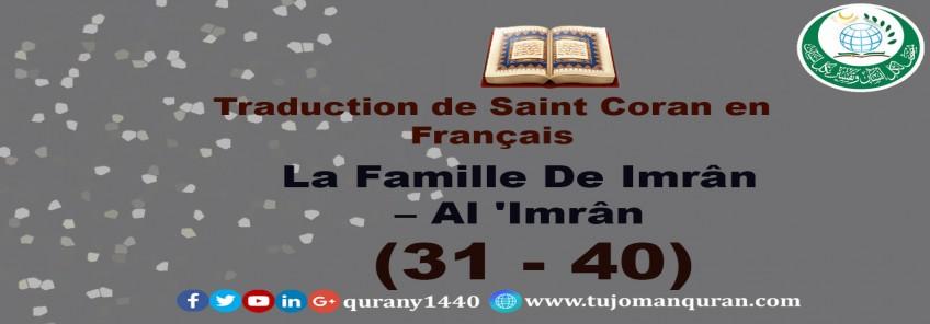 Traduction de Saint Coran en Français  La Famille De Imrân - Al 'Imrân –  (31 –4 0)