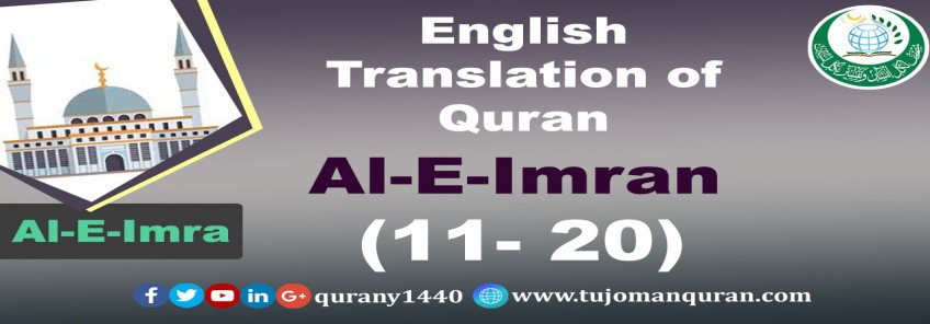 English Translation of Quran -  Al-E-Imran – (11 –2 0)