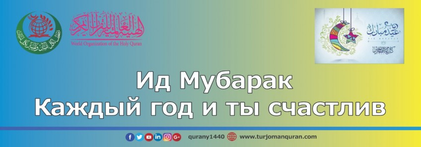 Ид Мубарак Каждый год и ты счастлив