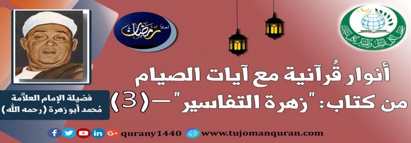 تفسير آيات الصيام من كتاب (زهرة التفاسير) - (3 - 4) - للإمام العلاَّمة محمد أبو زهرة (رحمه الله) ..