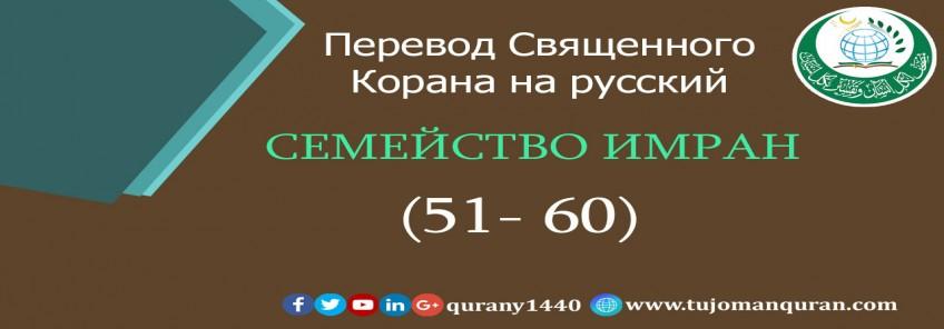 Перевод Священного Корана на русский  3 - СЕМЕЙСТВО ИМРАН – (51 –6 0)