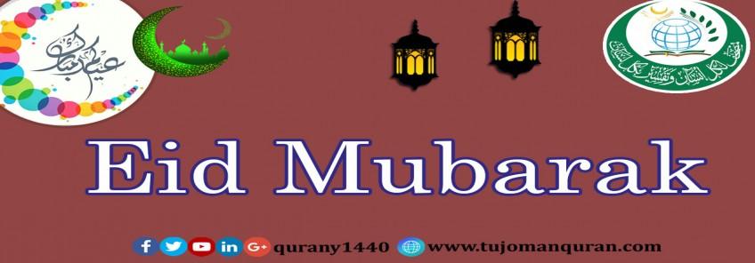 \Eid Mubarak