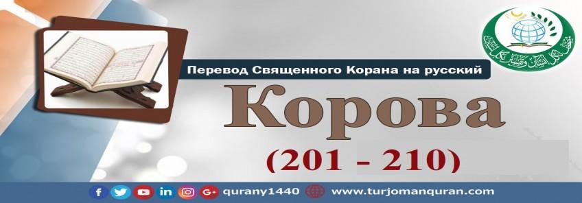 Перевод Священного Корана на русский -   2 – КОРОВА - (201 - 210)