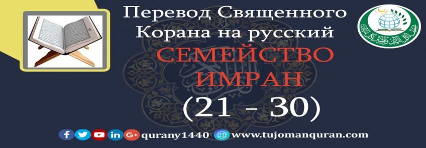 Перевод Священного Корана на русский  3 - СЕМЕЙСТВО ИМРАН – (21 – 30)
