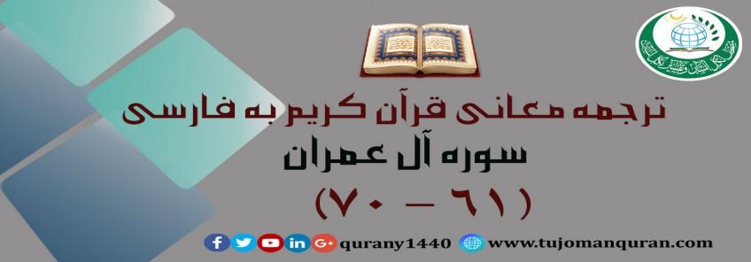 ترجمه معانی قرآن كريم به فارسی -  سوره آل عمران (61 – 70)