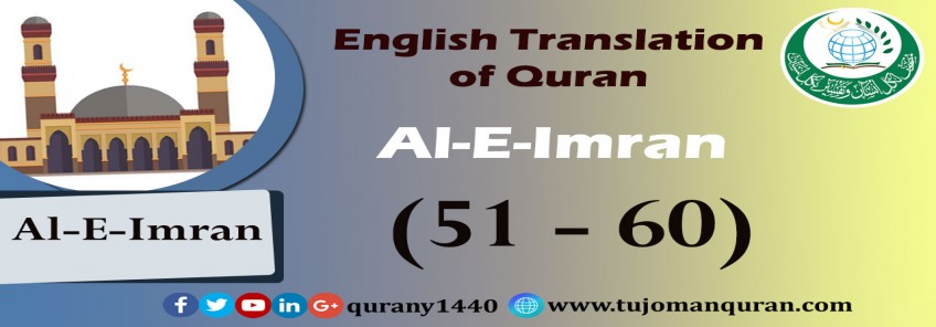 English Translation of Quran -  Al-E-Imran – (51 –6 0)