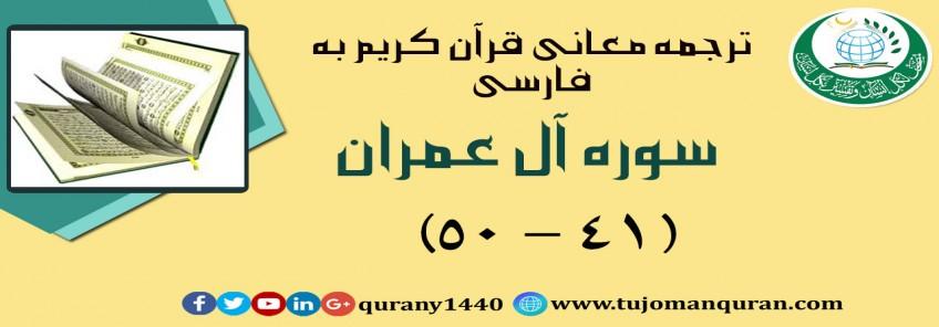 ترجمه معانی قرآن كريم به فارسی -  سوره آل عمران (41 – 50)