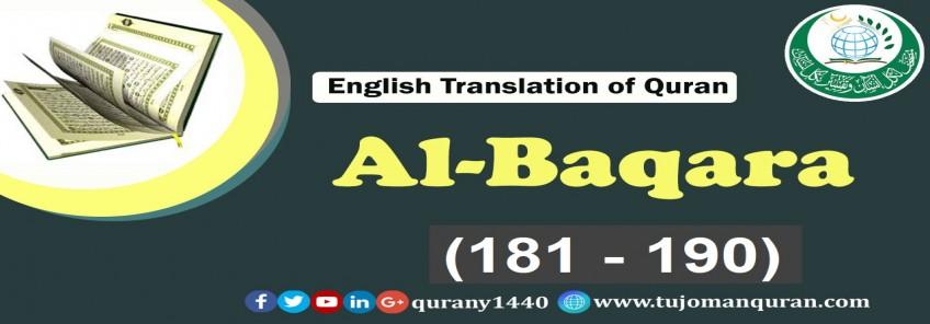 Translation of Quran-   Al-Baqara (190 - 181) -