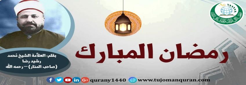 رمضان المبارك .. بقلم: الإمام العلاَّمة محمد رشيد رضا مؤسس المنار (رحمه الله) ..