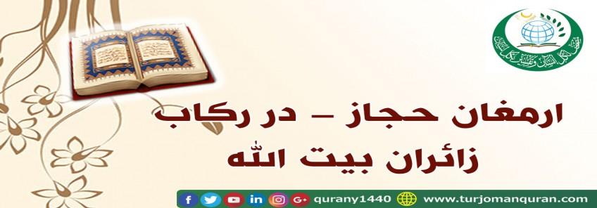 ارمغان حجاز - در رکاب زائران بیت الله - (1)