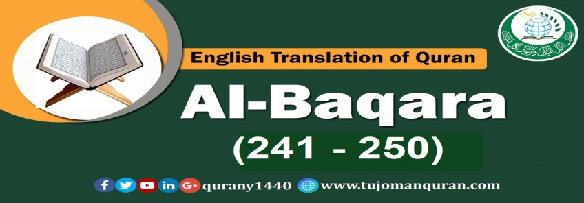 Translation of Quran-    Al-Baqara  Al-Baqara (241 – 250)