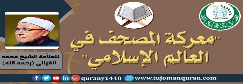 معركة المصحف في العـالم الإسـلامي، للعلاَّمة الشيخ محمد الغزالي