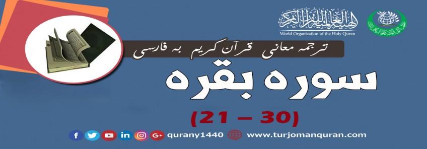 ترجمه معانی قرآن كريم به فارسی   - سوره بقره (21 - 30)