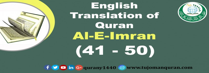 English Translation of Quran -  Al-E-Imran – (41 –5 0)
