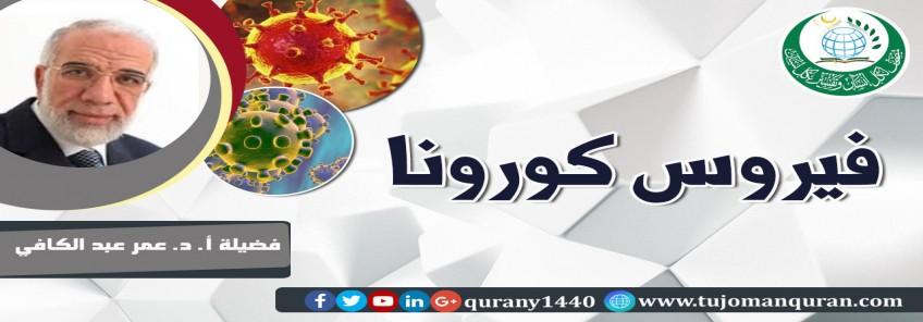 فيروس كورونا لفضيلة أ. د. عمر عبد الكافي