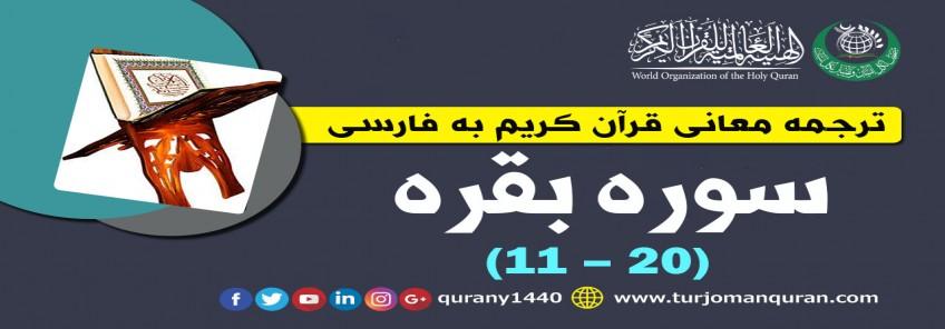 ترجمه معانی قرآن كريم به فارسی - سوره بقره (11 - 20)