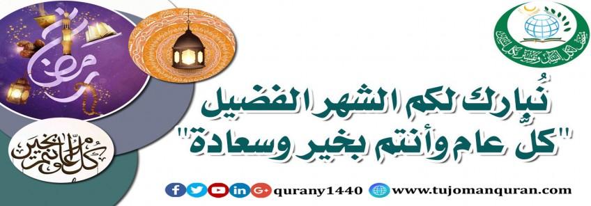 مُبارك عليكم رمضان ..