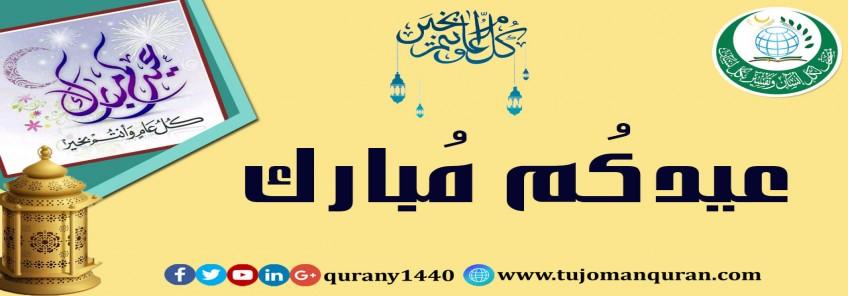 مبارك عليكم العيد .. وتقبل الله منَّا ومنكم صالح الأعمال ..