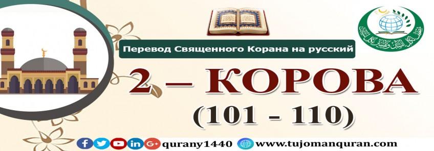 Перевод Священного Корана на русский -   2 – КОРОВА - (101 - 110)