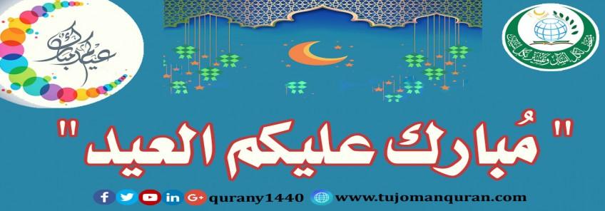 مُبارك عليكم العيد .. تقبَّل الله منَّ ومنكم صالح الأعمال ..