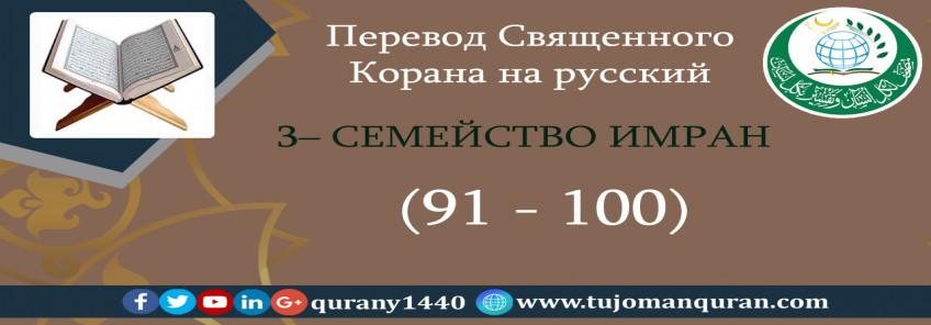 Перевод Священного Корана на русский  3 - СЕМЕЙСТВО ИМРАН – (91 –100)