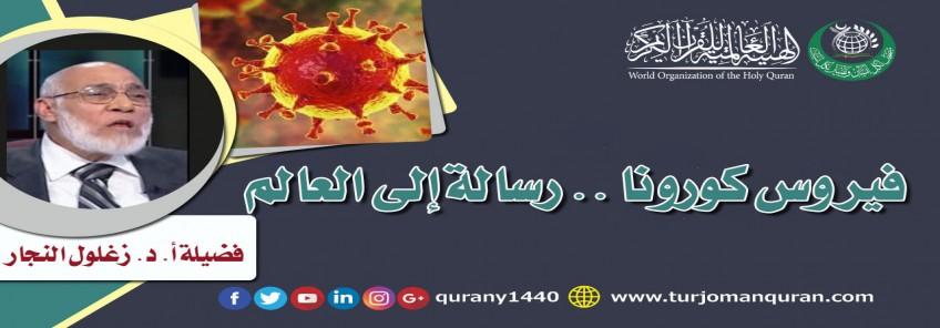 فيروس كورونا .. رسالة إلى العالم لفضيلة أ. د. زغلول النجار