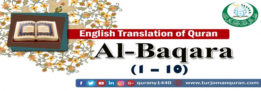 English Translation of Quran - 2 - Al-Baqara (10-1) -